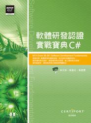 MTA Exam 98-361 軟體研發認證實戰寶典(C#)-cover