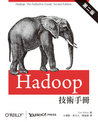Hadoop 技術手冊, 2/e (Hadoop: The Definitive Guide, 2/e)-cover
