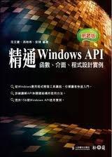 精通 Windows API 函數、介面、程式設計實例, 2/e-cover