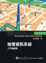 地理資訊系統-入門與應用-cover