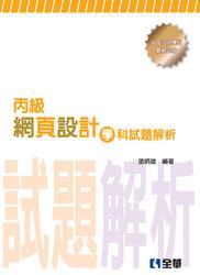 丙級網頁設計學科試題解析-cover