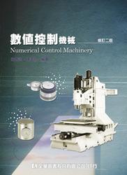 數值控制機械, 3/e-cover
