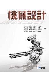 機械設計-cover