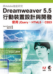 跟 Adobe 徹底研究 Dreamweaver 5.5 行動裝置設計與開發 : 使用 jQuery、HTML5、CSS3 (Adobe Dreamweaver CS5.5 Studio Techniques: Designing and Developing for Mobile with jQuery, HTML5, and CSS3)-cover
