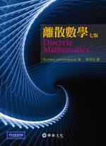 離散數學 (Johnsonbaugh : Discrete Mathematics, 7e)-cover