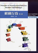 組織行為 (Nelson : Principles of Organizational Behavior: Realities and Challenges, 7/e)