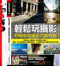 輕鬆玩攝影-初學進階攝影攻略特輯(套書) (我的第一台專業隨身機 + DIGIPHOTO No.46(2010年11/12月號))-cover