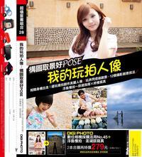 我的玩拍人像:構圖取景好POSE (浮島慢拍-澎湖旅寫真 + DIGIPHOTO No.45 (2010年9/10月號))-cover