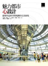 魅力都市心設計─建築再造與空間規劃的完美展現-cover