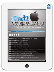 iPad 2 企業與職場雲端運用-cover
