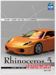 Rhinoceros 5 產品造型設計-cover