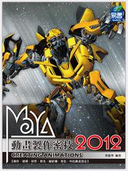 Maya 2012 動畫製作密技-cover