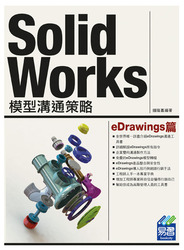 SolidWorks 模型溝通策略─ eDrawings 篇-cover