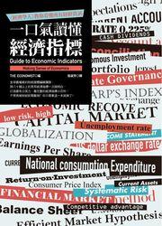 一口氣讀懂經濟指標─經濟學人教你看懂所有財經資訊 (Guide to Economic Indicators: Making Sense of Economics)-cover