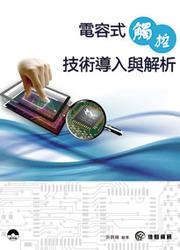 電容式觸控技術導入與解析-cover