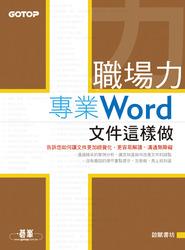 職場力─專業 Word 文件這樣做-cover