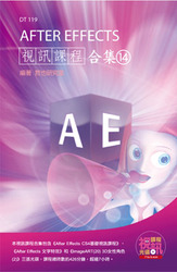 After Effects 視訊課程合集 (14)-cover