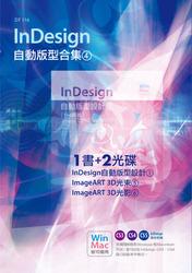 InDesign 自動版型合集 (4)-cover