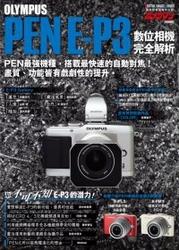 Olympus Pen E-P3 數位相機完全解析-cover