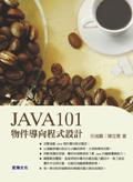 Java 101 物件導向程式設計, 2/e-cover