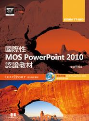 國際性 MOS Powerpoint 2010 認證教材 EXAM 77-883(附模擬認證系統及影音教學)-cover
