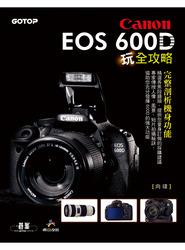 Canon EOS 600D 玩全攻略-cover