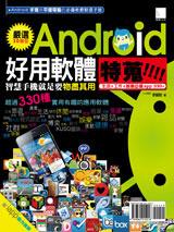 Android 好用軟體特搜 ! 生活 X 工作 X 娛樂必備 app 330+