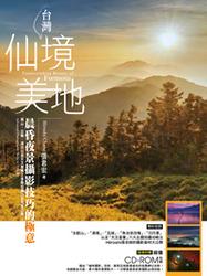 台灣仙境美地─晨昏夜景攝影技巧的極意-cover