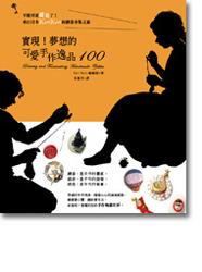 實現!夢想的可愛手作逸品 100-不能再更甜美了!來自日本 Kurikuri 的創意市集之旅-cover