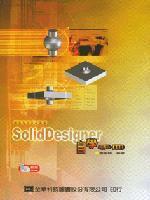 SolidDesigner 自學手冊