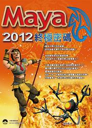Maya 2012 終極密碼-cover