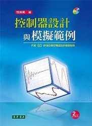 控制器設計與模擬範例, 2/e-cover