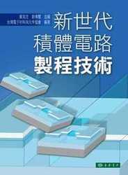 新世代積體電路製程技術-cover