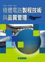 積體電路製程技術與品質管理-cover