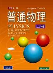 普通物理 (上冊), 4/e (Physics for Scientists and Engineers, 4th Ed.)-cover