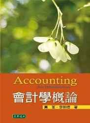 會計學概論-cover