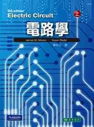 電路學(上), 9/e (Nilsson : Electric Circuits, 9/e)-cover
