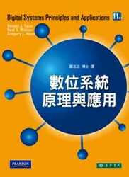 數位系統原理與應用, 11/e (Digital Systems: Principles and Applications, 11/e)-cover