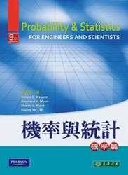 機率與統計-機率篇, 9/e (Probability and Statistics for Engineers and Scientists, 9/e)-cover