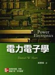 電力電子學 (Power Electronics)-cover