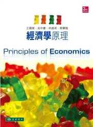 經濟學原理, 3/e-cover