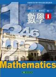 數學第 1 冊-cover