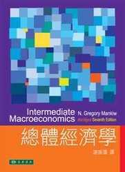 總體經濟學, 7/e (Macroeconomics, 7/e)-cover