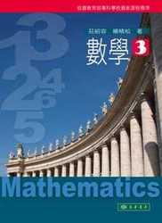 數學 第3冊-cover