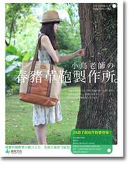 小鳥老師的春豬革鞄製作所-28 款手創皮件快樂登場!-cover
