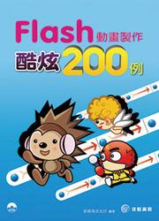 Flash 動畫製作酷炫 200 例-cover