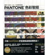 PANTONE 色彩聖經:預見下一波藝術、設計、時尚的色彩狂潮 (PANTONE: The 20th Century in Color)-cover