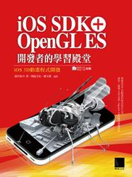 iOS SDK + OpenGL ES 開發者的學習殿堂-cover