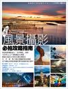 台灣風景攝影必拍攻略指南-cover