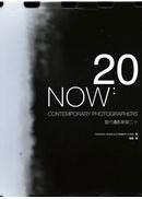 當代攝影新銳 20